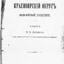 Труд Н.В.Латкина о Красноярском округе