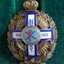 """знак """"В память столетия СПбДА"""" о.Николая Розова"""
